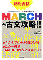 MARCHの古文攻略!!